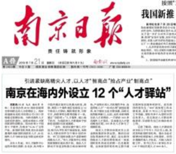 南京日报.png