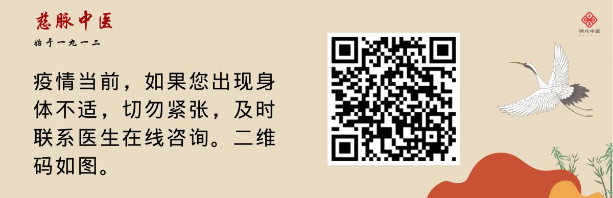 医馆二维码海报.png
