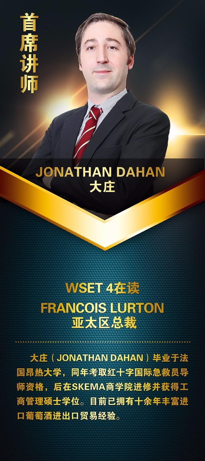 Jonathan Dahan大庄-个人简介.jpg