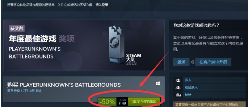 Steam绝地求生限时44元低价 小绿人官网