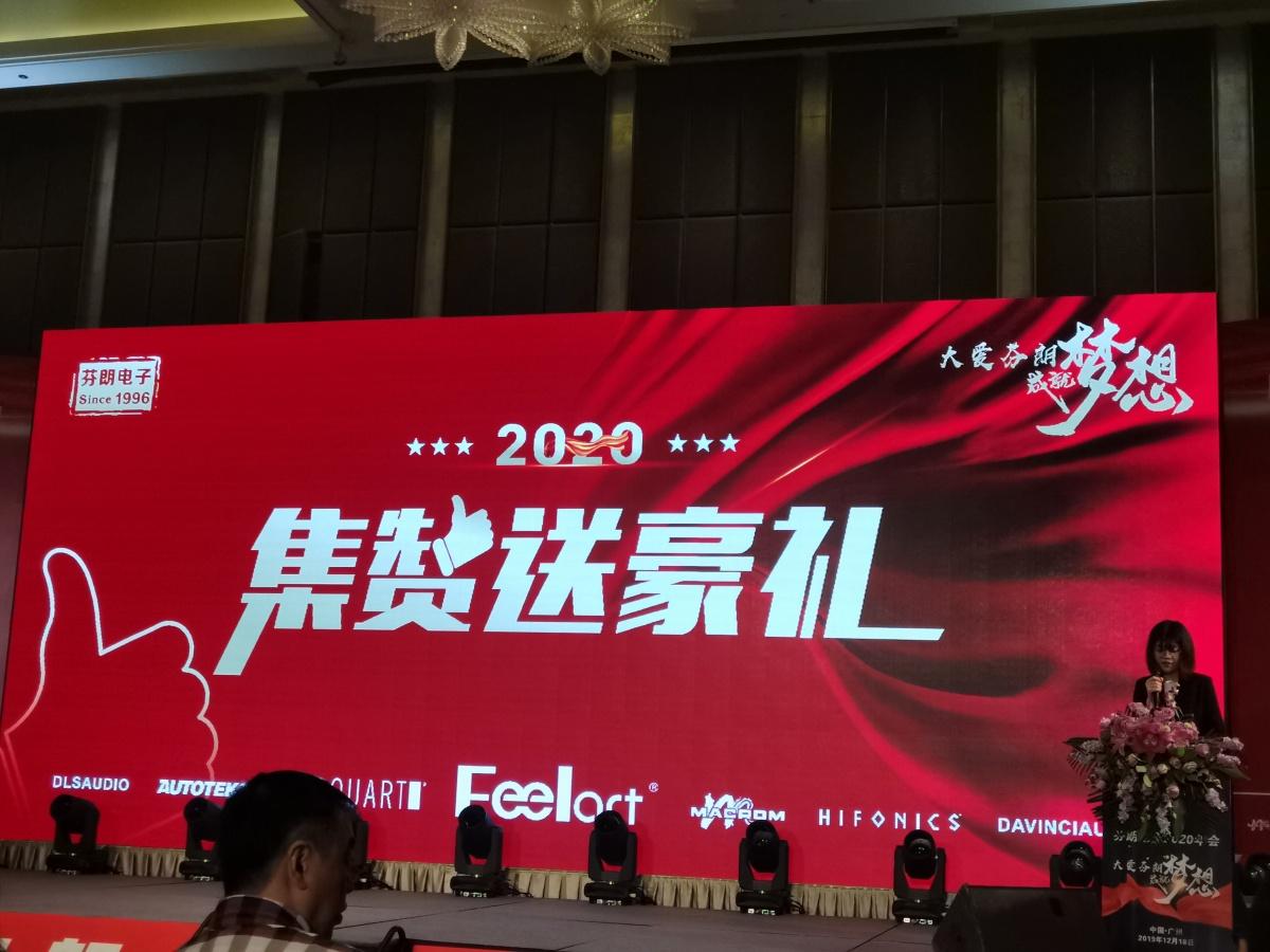 大爱芬朗•成就梦想 芬朗Feelart汽车音响2020年年会圆满结束