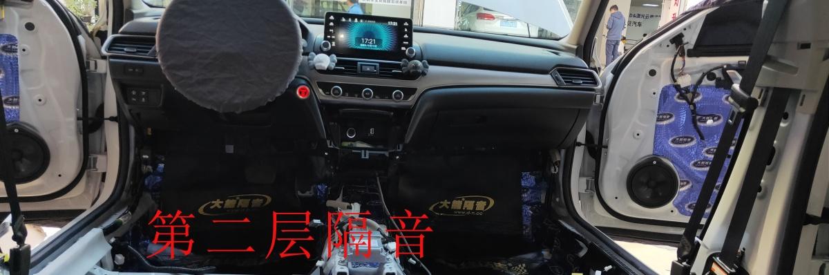 本田雅阁改装芬朗RE-6.2,全车大能隔音,车音界施工