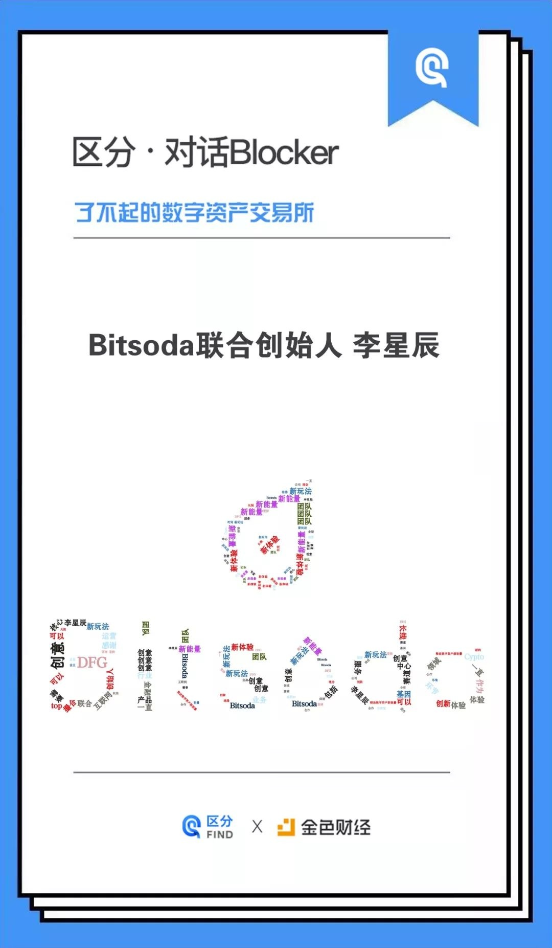 Bitsoda联合创始人李星辰: 释放数字资产新能量