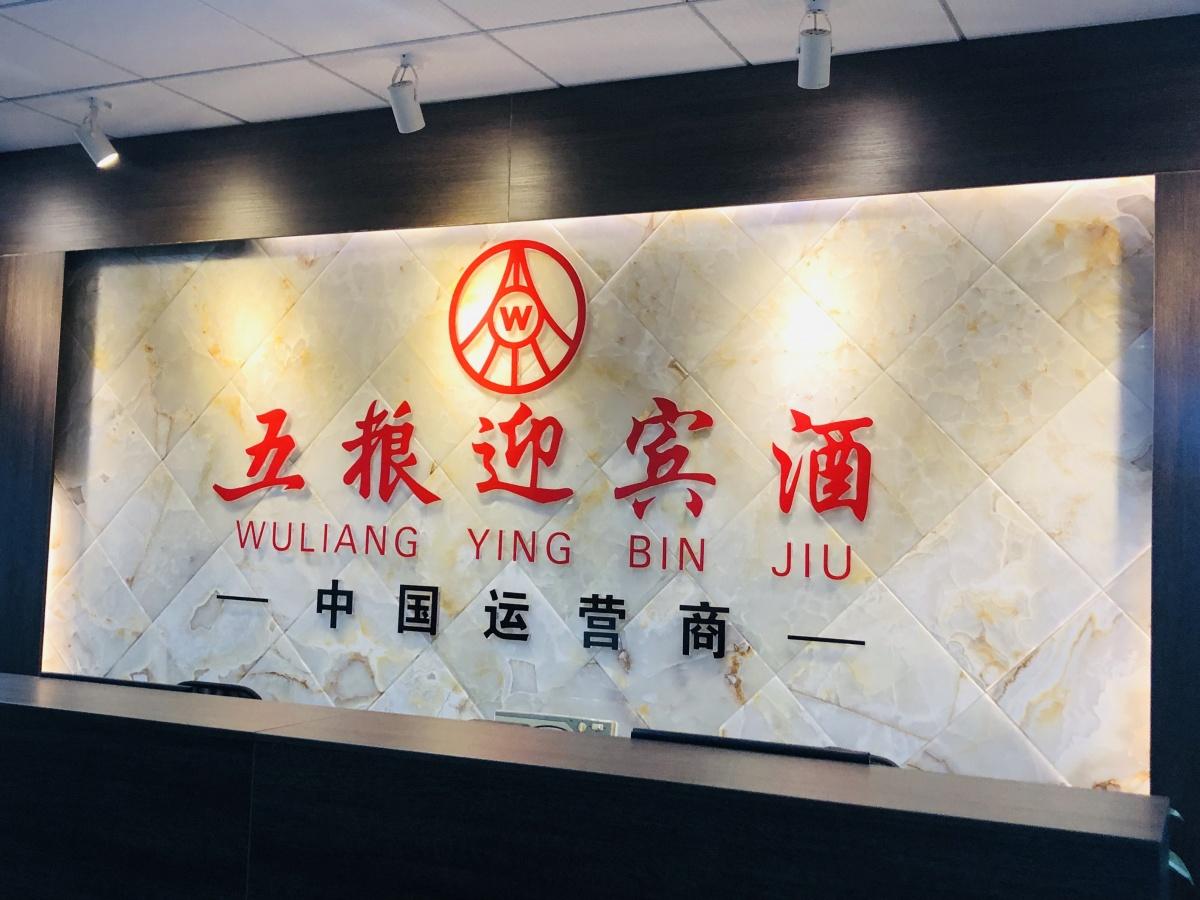 五粮迎宾酒公司logo.jpg