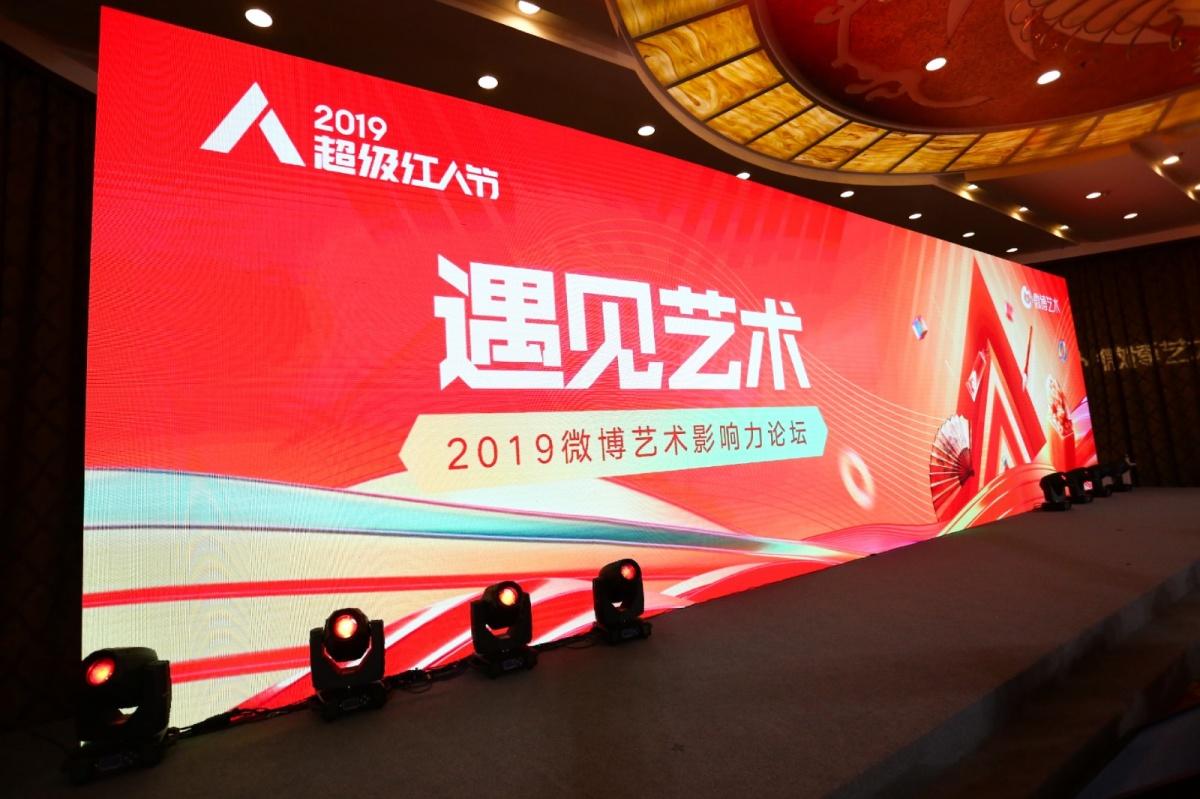 遇见艺术·2019超级红人节V影响力峰会微博艺术论坛2.jpg