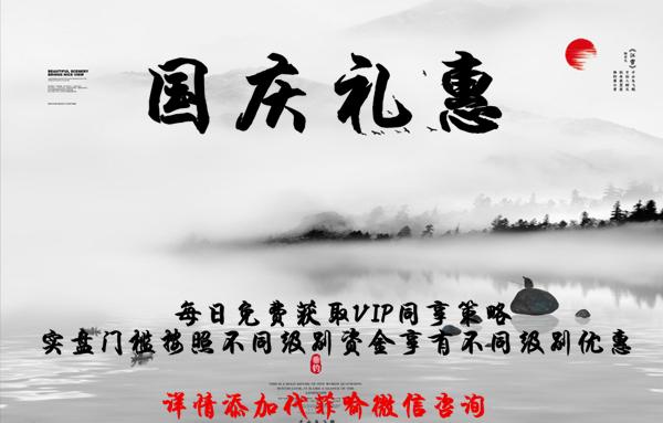 国庆礼惠.png