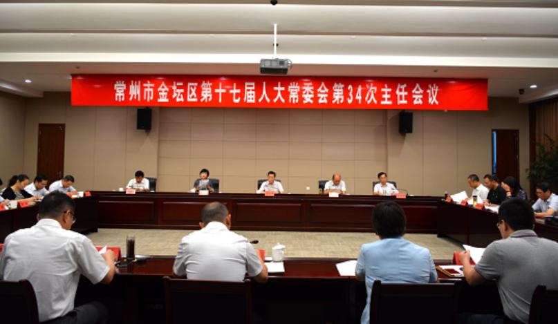金坛区人大常委会召开第34次主任会议