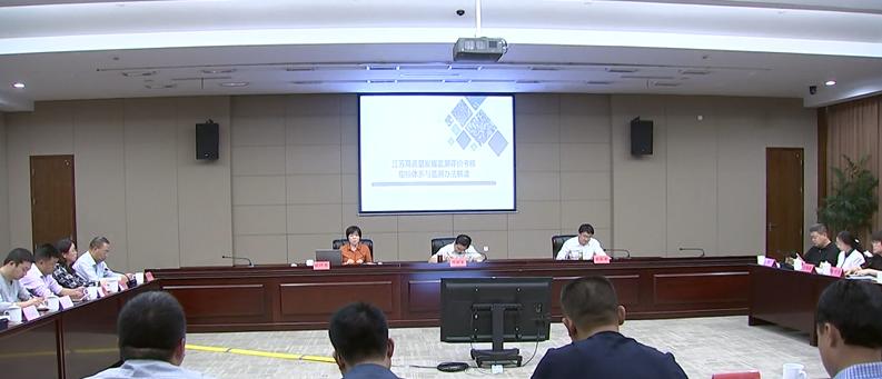 金坛区召开高质量发展监测评价考核工作推进会