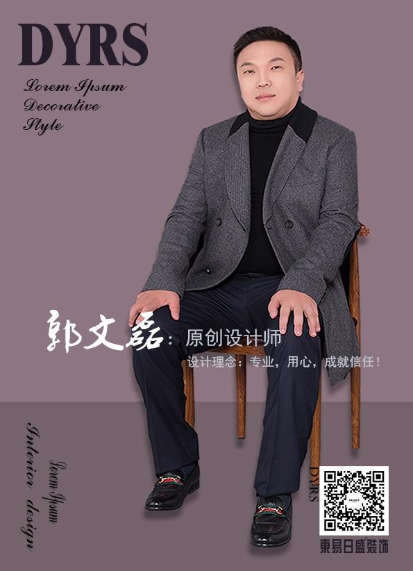 郭文磊-1.jpg