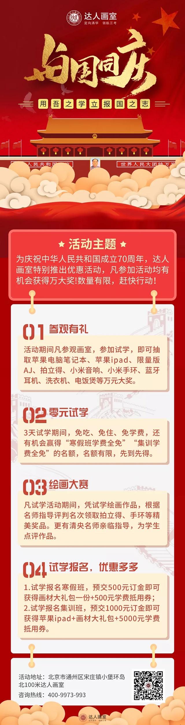 北京达人画室10月1日免费试学活动