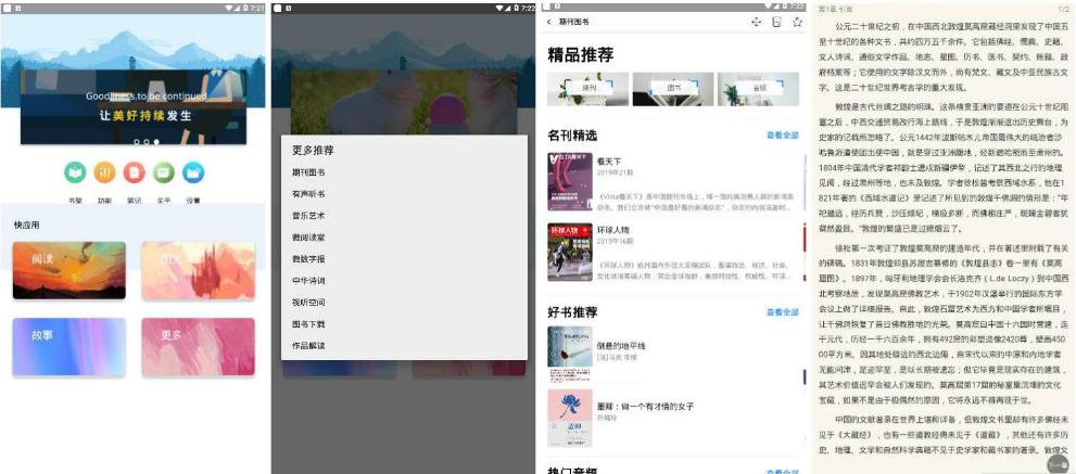 BOOK_v2.8 完全免费图书阅读器- 安卓