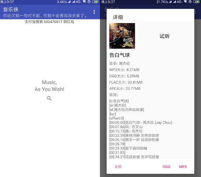 音乐侠v2.9.4正式版  -  小巧的无损音乐下载器