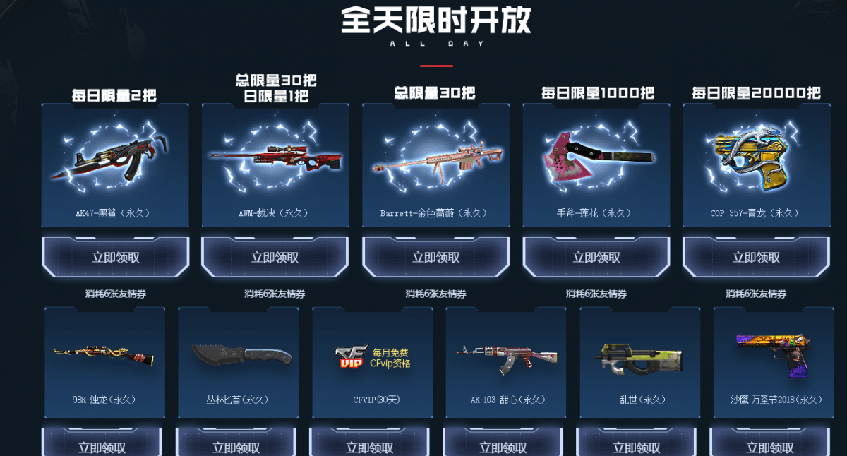 CF9月召唤好友回归兑换英雄级武器