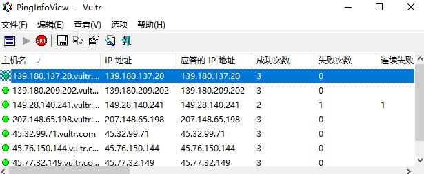 本地ping多服务器延迟批量测试工具 - Pinginfoview