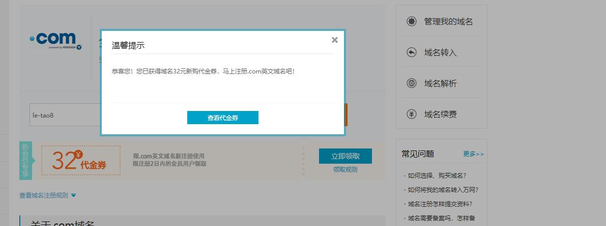 阿里云免费领取.com域名32元优惠券
