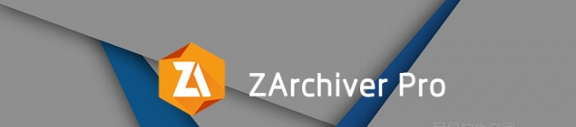 ZArchiver Pro v0.9.2 test11 for Android 已付费专业版 —— 完美支持中文/安卓平台最强专业压缩和解压缩软件