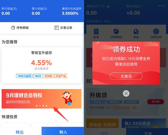 苏宁金融赢最高888元消费金 100%领取