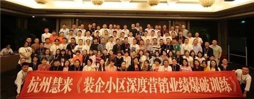 杭州慧来《小区深度营销业绩爆破训练》大合影(二)