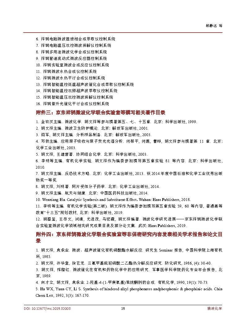 MC20190200000_25267459_Page5.jpg