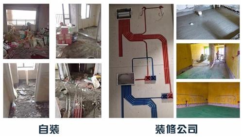 自装水电与找装修公司的对比