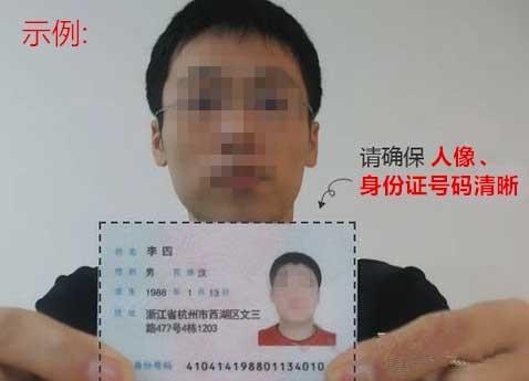 身份证上传示例.jpg