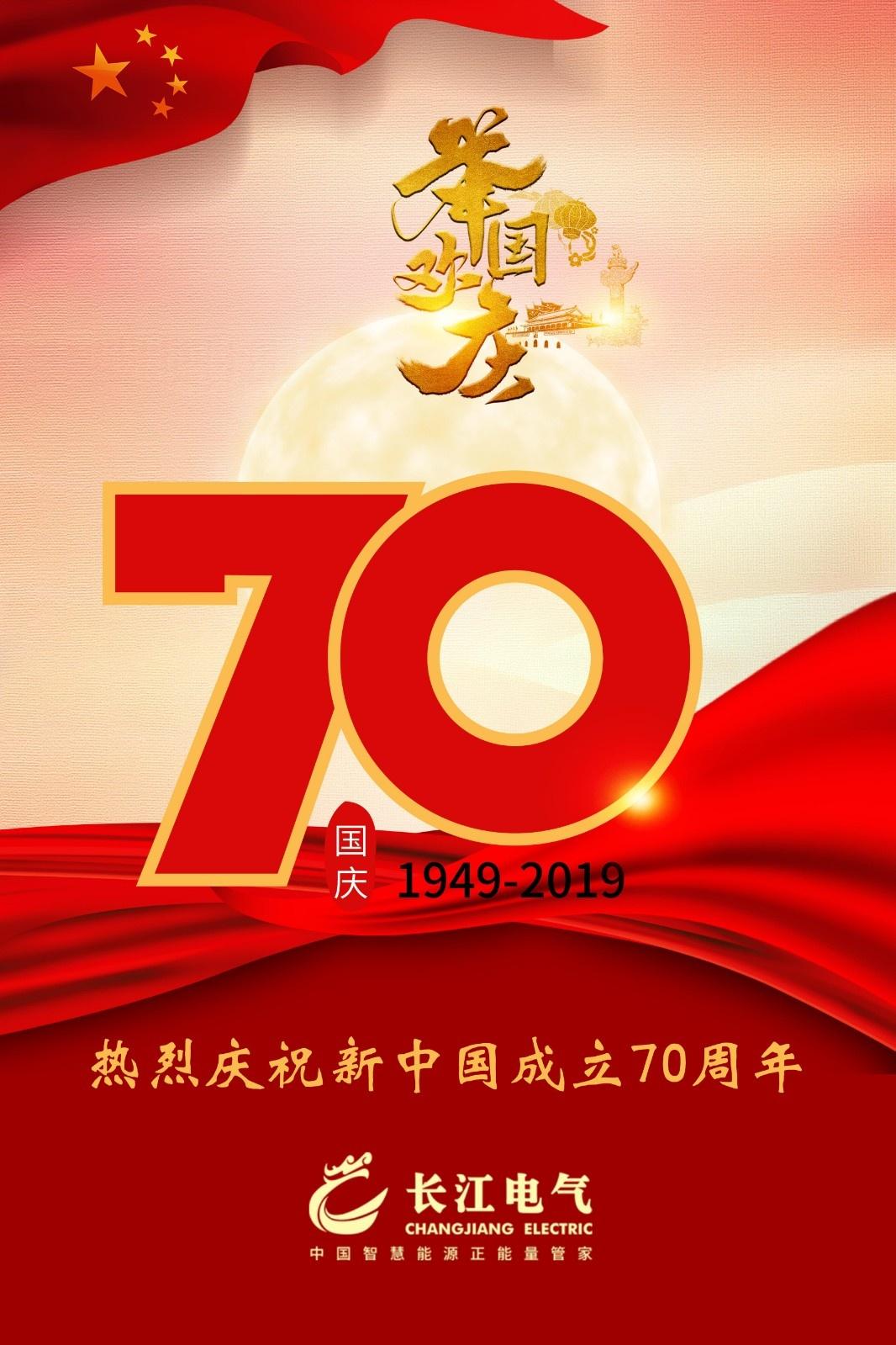 国庆推文海报4.0.jpg