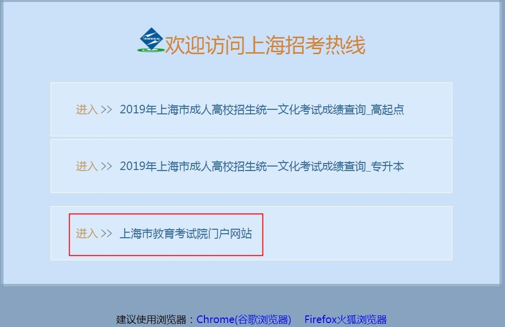 上海准考证下载1.jpg
