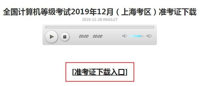 上海准考证下载4.jpg