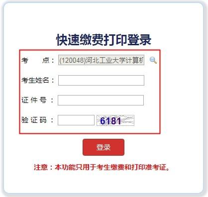 天津准考证打印3.jpg
