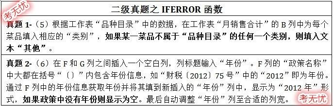 IFERROR函数真题.jpg