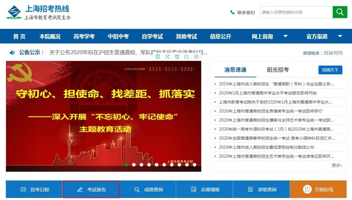 上海准考证下载2.jpg