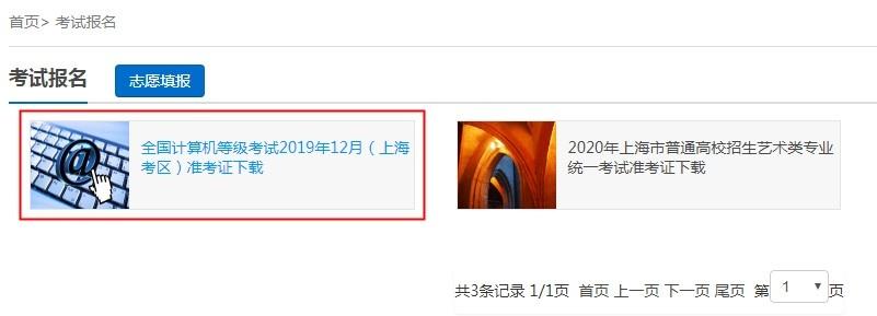 上海准考证下载3.jpg