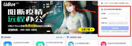 _【战疫】UiBot 疫情办公自动化机器人总动员