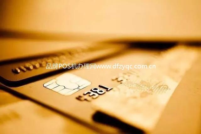 用自己的POS机刷自己的信用卡,安全吗?