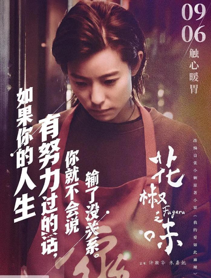 2019年家庭电影《花椒之味》HD1080p蓝光中字版