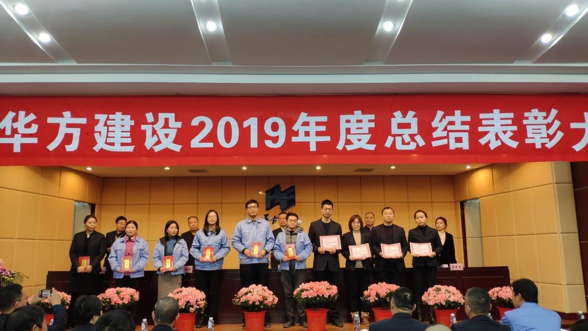 2020-1-8年终总结大会 (20)-优秀员工第一批.jpg