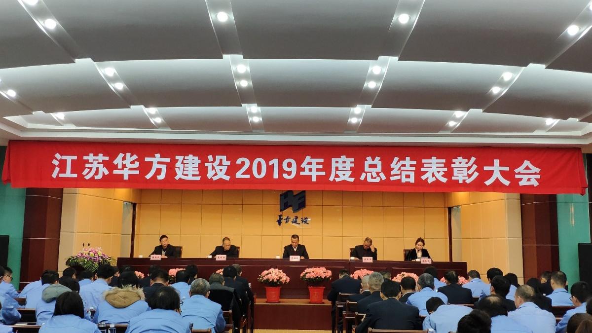 2020-1-8年终总结大会 (8).jpg