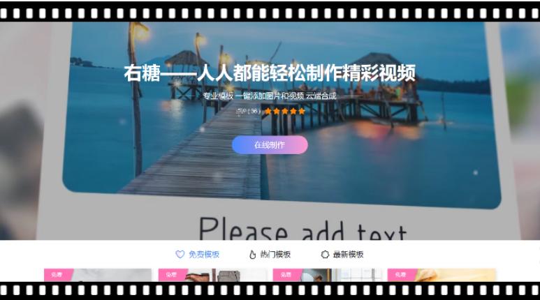 【免费领取】视频制作神器右糖