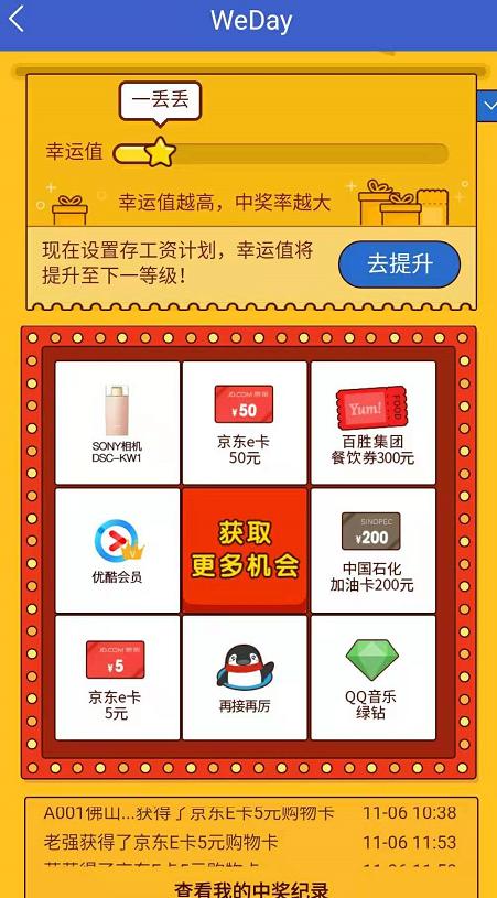 微众银行免费抽奖一次 - 京东E卡