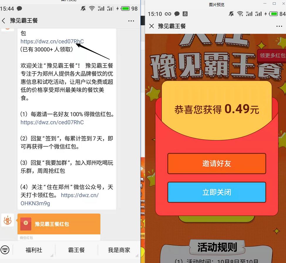 """关注""""豫见霸王餐""""公众号,100%领微信红包,秒到(限郑州地区用户)"""