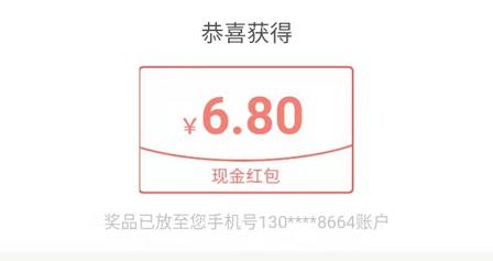 微信【中欧钱滚滚】7RMB现金中奖速进