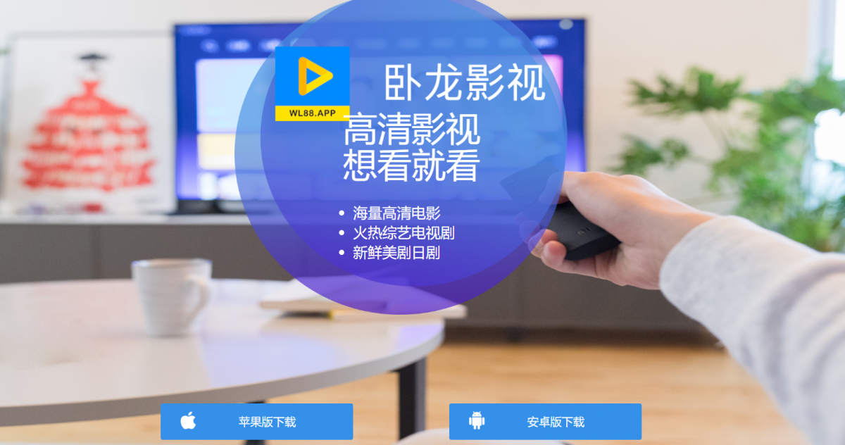 卧龙影视 V1.1.8 免费/全资源/更新快/没广告