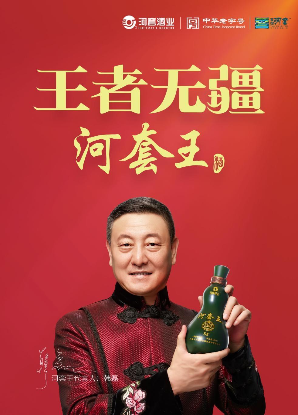 河套王酒,中国名酒炼成记!