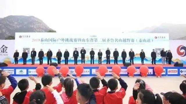 2019泰山国际户外挑战赛—泰山酒业员工徒步走泰山
