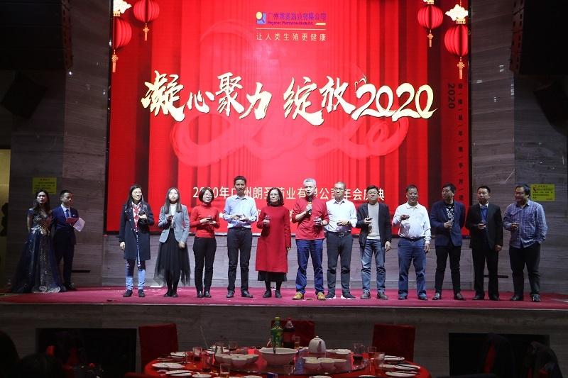 年会庆典丨凝心聚力,绽放2020