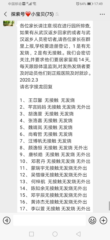 Screenshot_20200203_174906_com.tencent.mm.jpg