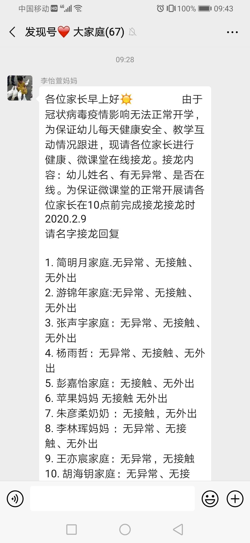 Screenshot_20200209_094307_com.tencent.mm.jpg