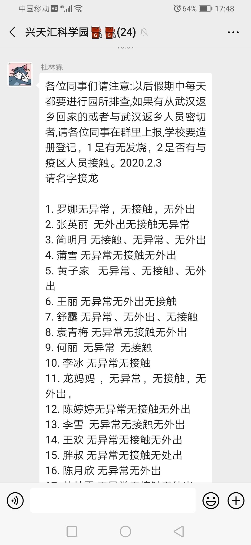 Screenshot_20200203_174831_com.tencent.mm.jpg