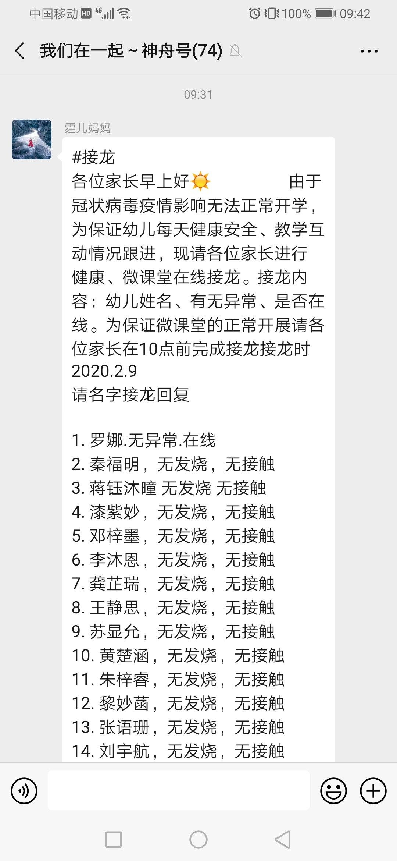 Screenshot_20200209_094249_com.tencent.mm.jpg