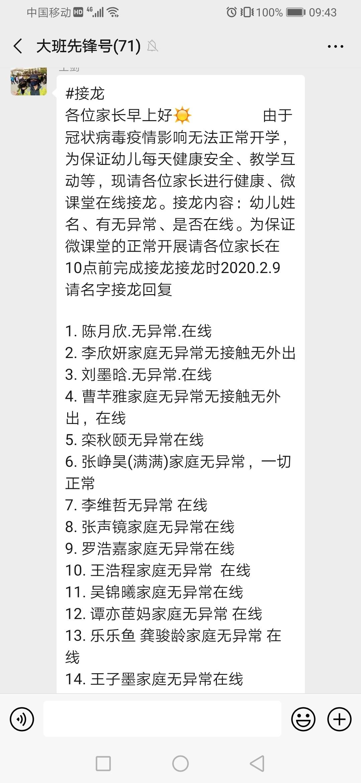 Screenshot_20200209_094301_com.tencent.mm.jpg